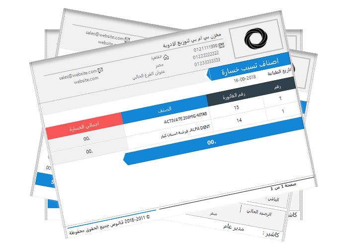 SalesUp برنامج سيلز اب للمبيعات والحسابات وادارة المخازن من شركة ڤاتوس Vatoce فاتوس فانوس fatoce vatos vatoth برنامج محاسبة برنامج حسابات برنامج المحاسبة برنامج مبيعات برنامج المخازن