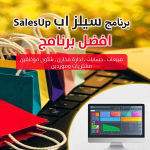 برنامج سيلز اب ، سيلز اب ، برنامج مبيعات ، برنامج محاسبة ، SalesUp