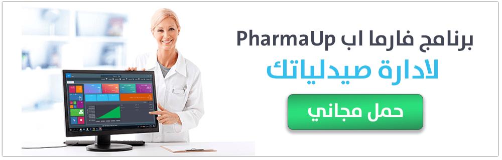 فاتوس ، فارما اب ، pharmaUp ، {شفخؤ ، صيدلية ، برنامج صيدلية ، برنامج صيدليات ، vatoce