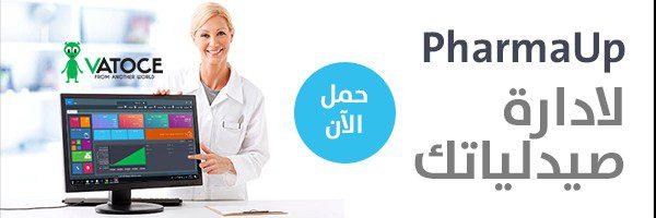 برنامج صيدلية مجانى وكامل ، افضل برنامج صيدلية ، برنامج ادارة الصيدليات ، برنامج ادارة الصيدلية ، فارما اب، PharmaUp