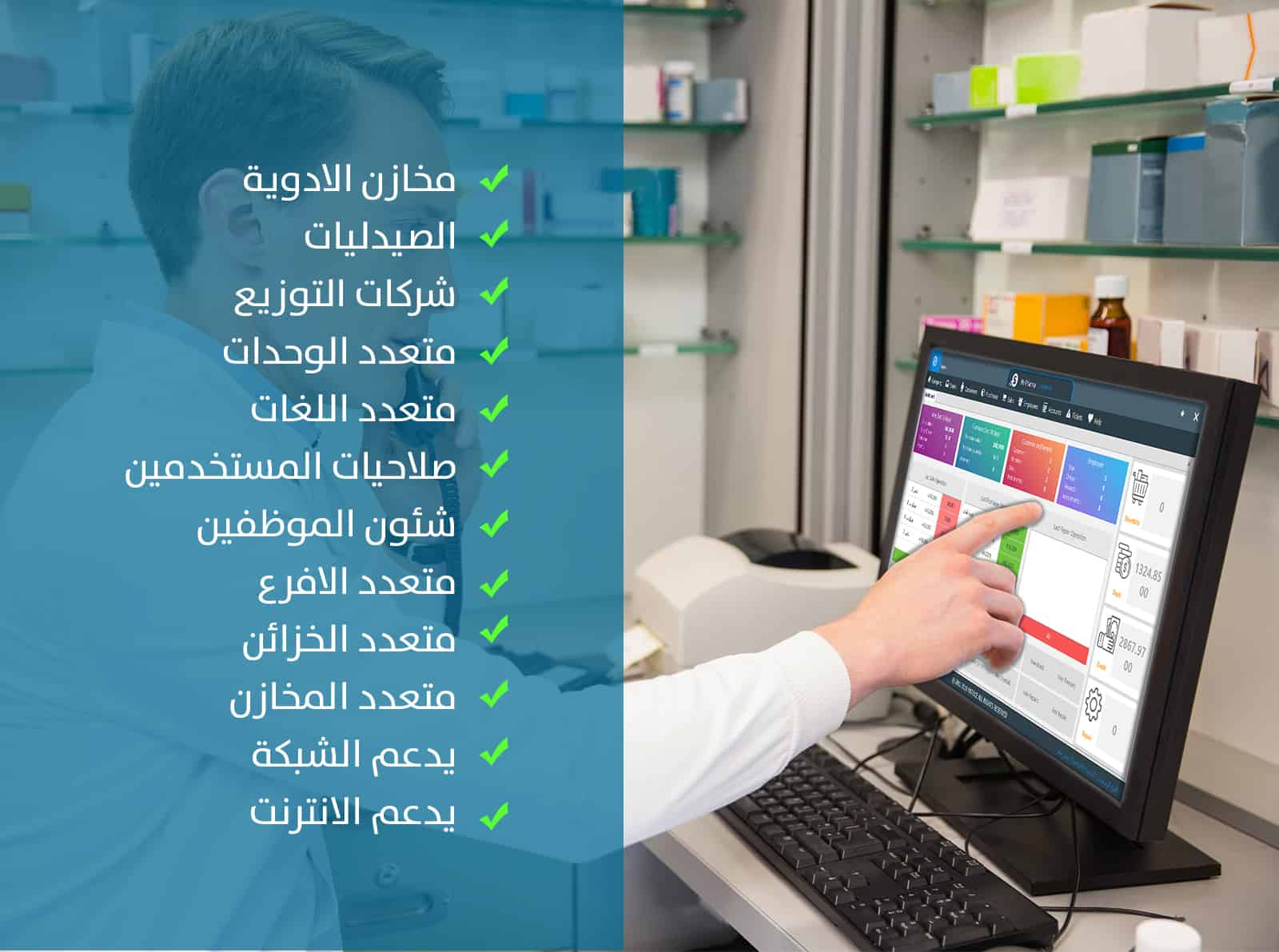 PharmaUp System , Pharmacies management program