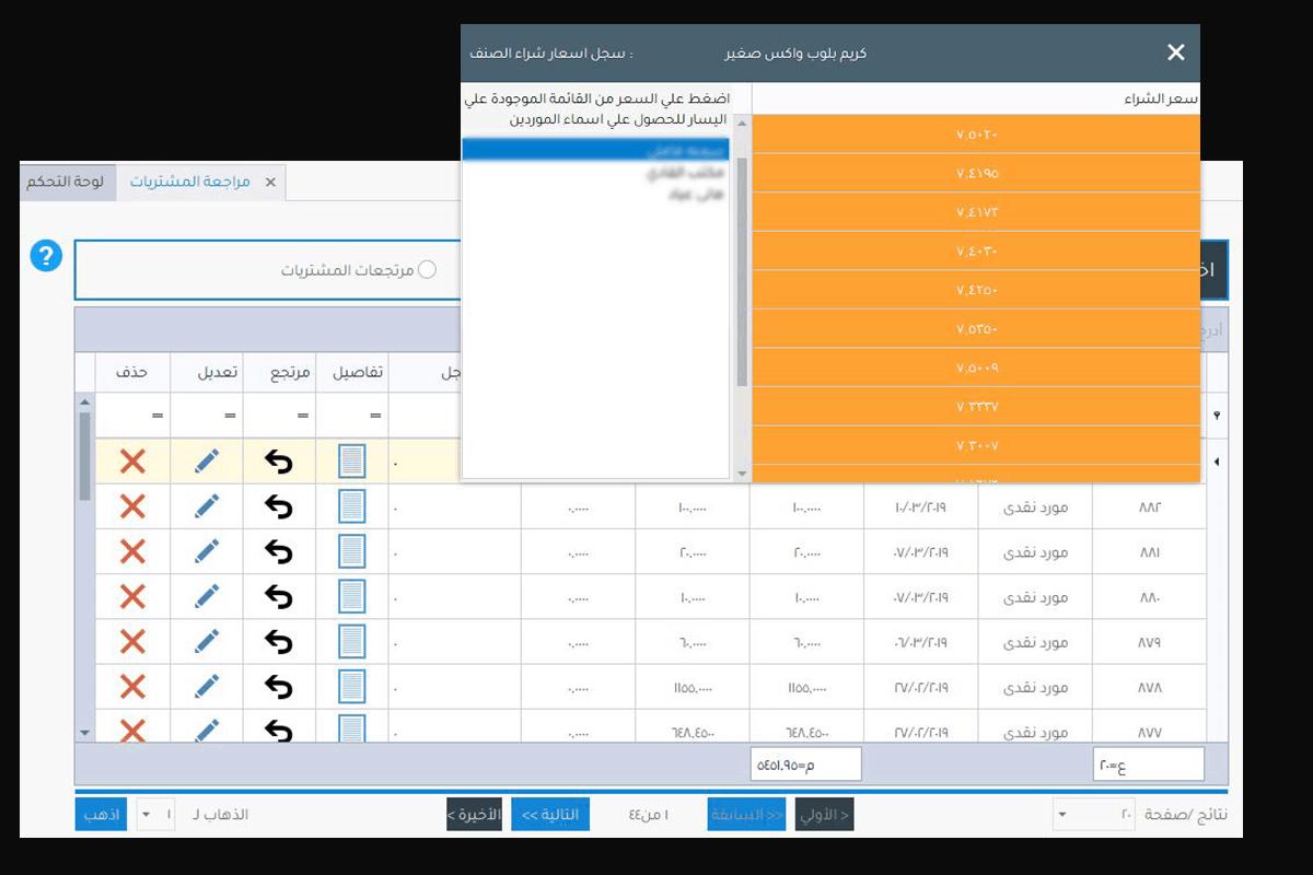 امتلك برنامج مشتريات ومستودعات قوي SalesUp برنامج سيلز اب من شركة فاتوس Vatoce فاتوس للبرمجيات