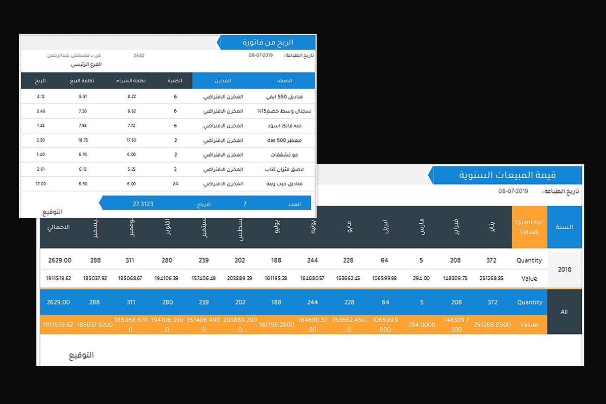 برنامج سيلزاب برنامج Salesup برنامج محاسبة برنامج حسابات افضل برنامج حسابات افضل برنامج محاسبة برنامج محاسبة لادارة الشركات والمحلات افضل برنامج محاسبي برنامج محاسبي برنامج محاسبة سهل التعامل ما هو افضل برنامج محاسبة؟ برنامج ERP System أفضل البرامج المحاسبية برنامج حسابات ومخازن نظام محاسبة فاتوس من شركة فاتوس vatoce