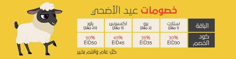 خصومات العيد علي برنامج محاسبة سيلز اب