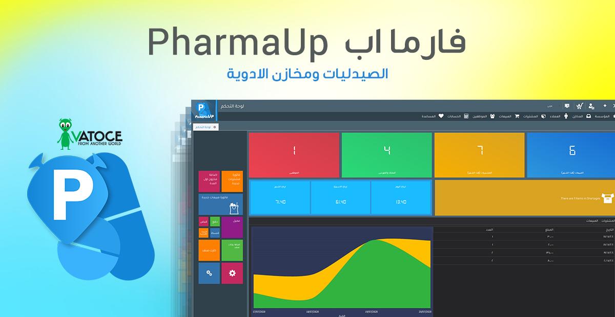 PharmaUp برنامج فارما اب لادارة الصيدليات ومخازن الادوية